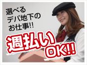 週3日~OK!お洒落な洋菓子店での接客販売のお仕事♪