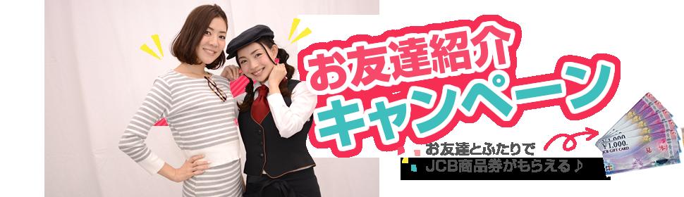 CIN派遣にお友達を紹介して1万円分のJCBギフト券をゲット!