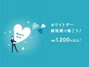"""【募集終了】【""""超""""短期OK!】ホワイトデー販売スタッフ♪"""