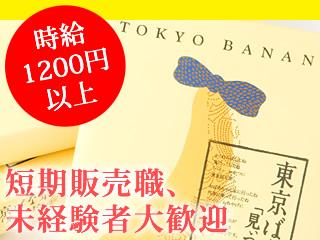 【募集終了】東京ばな奈の販売スタッフ♪未経験でも時給1200円~OK!