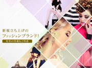 ★6/19~7/2限定★新進気鋭のファッションブランドで働こう♪販売経験活かせます◎