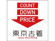 【東京古着の販売スタッフ @ 湘南モールフィル】時給1200円スタート!交通費全額支給♪