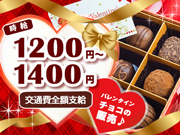 【募集終了】【1/25~2/14の期間限定!週2日~/週払OK】バレンタイン販売スタッフ@新宿/2週間以内もOK♪