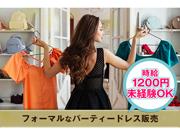 【オープニングスタッフ @ イオンモール座間(3/16オープン予定!)】アパレル販売♪未経験大歓迎♪