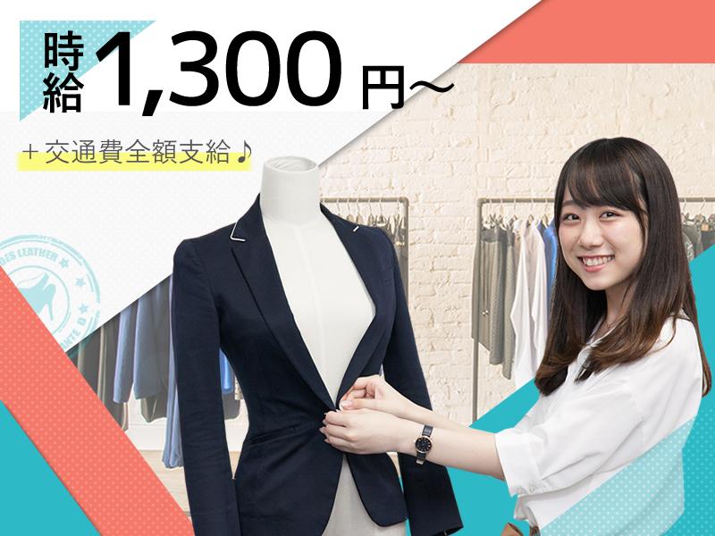 高時給♪【時給1300~1400円】販売STAFF合同募集!未経験OK!週払いOK♪