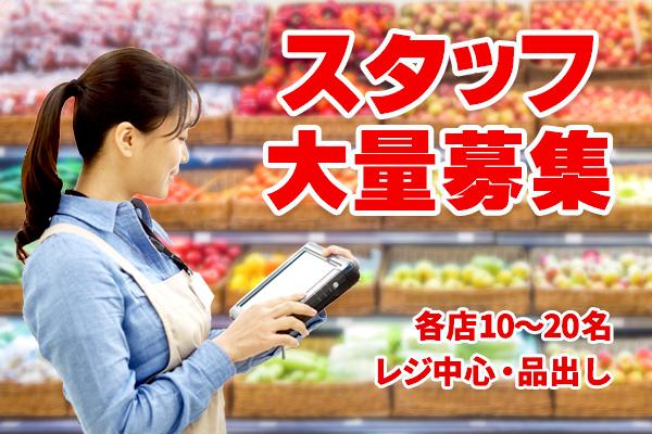 【関西】大手スーパーでのレジ中心・品出しのお仕事♪