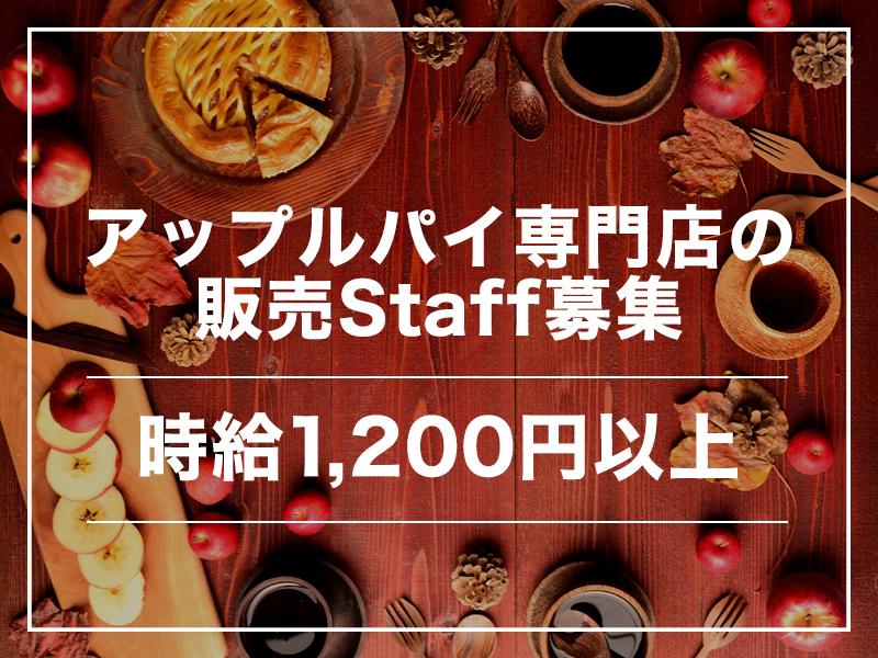 【募集終了】【 急募♪7/13~2週間の期間限定!】大宮駅構内でアップルパイ販売のお仕事♪