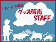 【短期のお仕事♪ 9/25(火)~10/14(日)】かわいい!アルプスの少女ハイジのグッズ販売スタッフ@大宮駅
