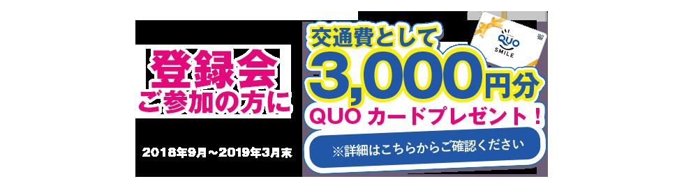 登録会ご参加の方に交通費として3,000円分QUOカードプレゼント!