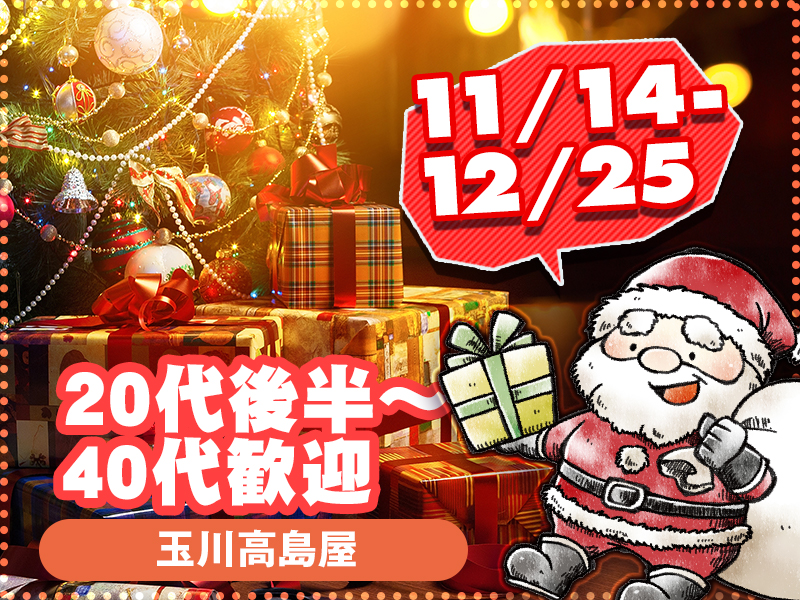 【11/14~12/25】短期集中で稼ぐ!週4勤務♪クリスマスグッズ販売@玉川タカシマヤ