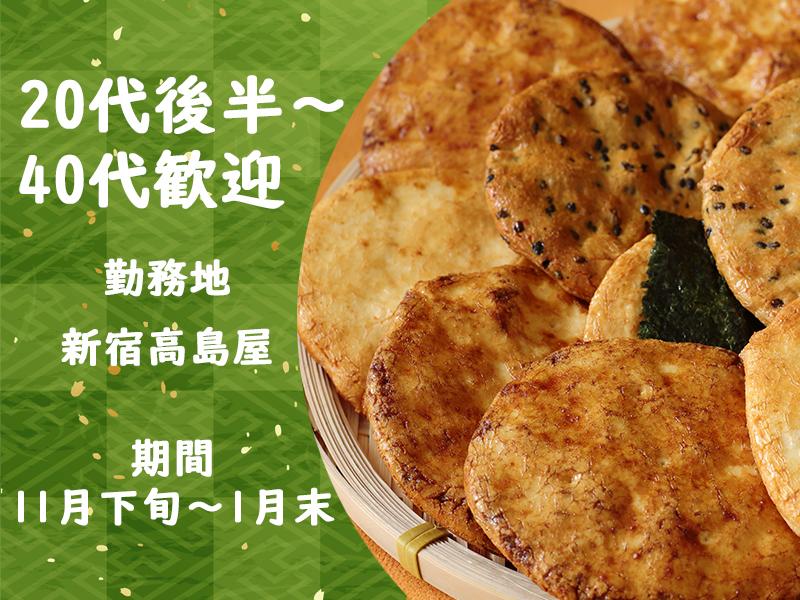 【20代後半~40代歓迎!11月下旬~1月末】おせんべいなど米菓子販売接客のお仕事@新宿タカシマヤ