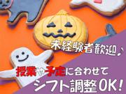 《即日~10/23》時給1200~1400円!週払いOK◎可愛いお菓子販売★@有楽町