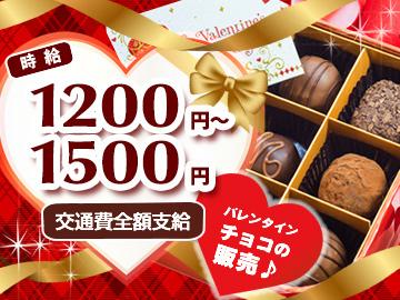 《二子玉川駅のバレンタイン求人》★2月1日~2月14日★男性大募集★週2日~/2週間以内OK♪