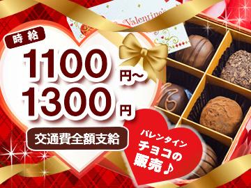 《大阪エリア》★選べる3勤務地★週2日~/2週間以内OK♪バレンタイン販売