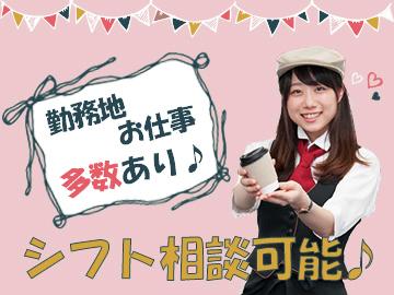 【長期案件:週3日~/週払いOK】洋菓子販売
