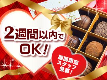 《東京駅周辺のバレンタイン求人》2月3日~2月14日 和×洋のコラボショコラのバレンタイン販売の求人