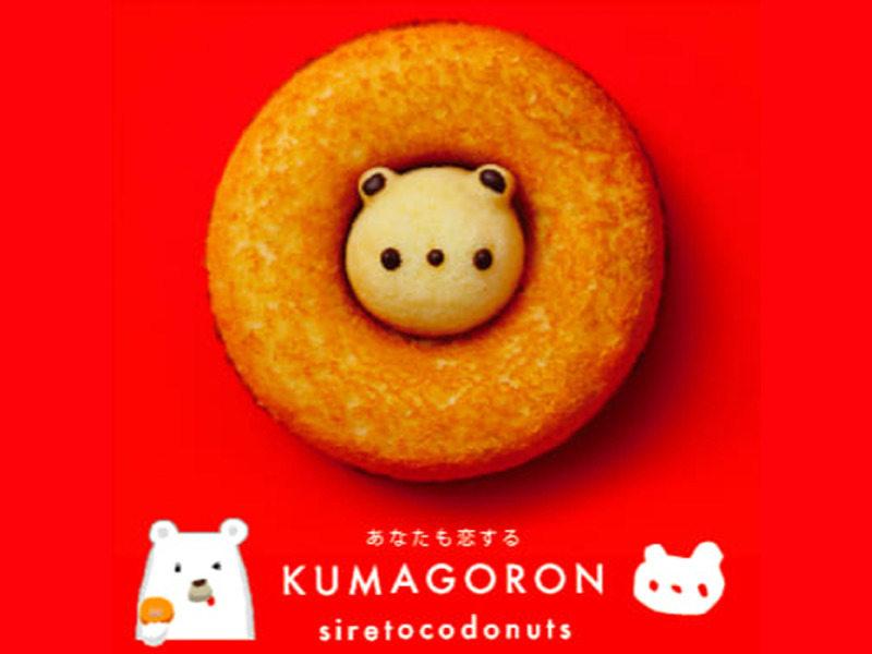 《かわいいクマのドーナツ販売♪》★2月1日~2月14日★蕨(わらび)